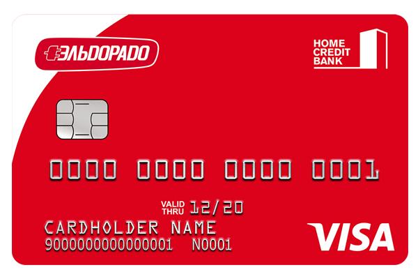 Кредитная карта Эльдорадо Хоум Кредит Банка