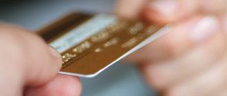 Зарплатная карта Хоум Кредит Банка