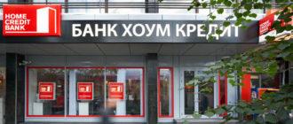 Хоум Кредит - чей банк?