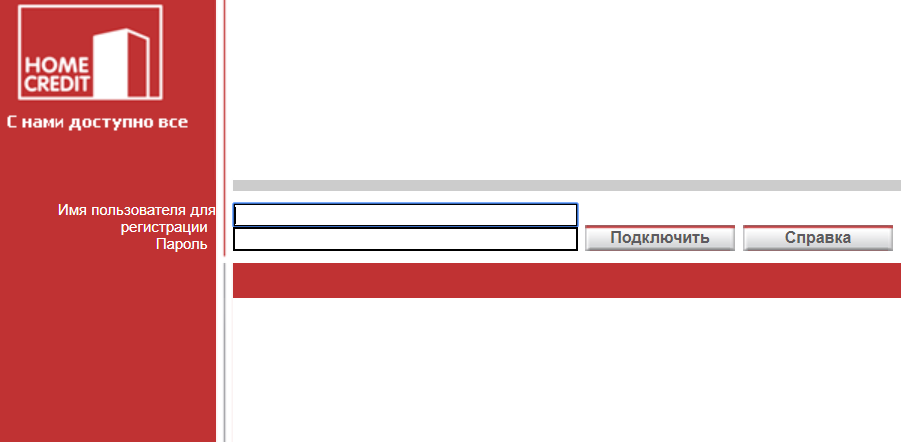 Homer homecredit ru - регистрация