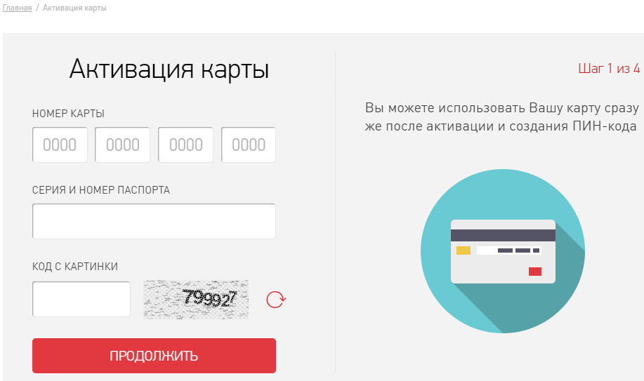 homecredit ru pin - активация карты