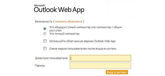 Почта Хоум Кредит Банка для сотрудников Outlook