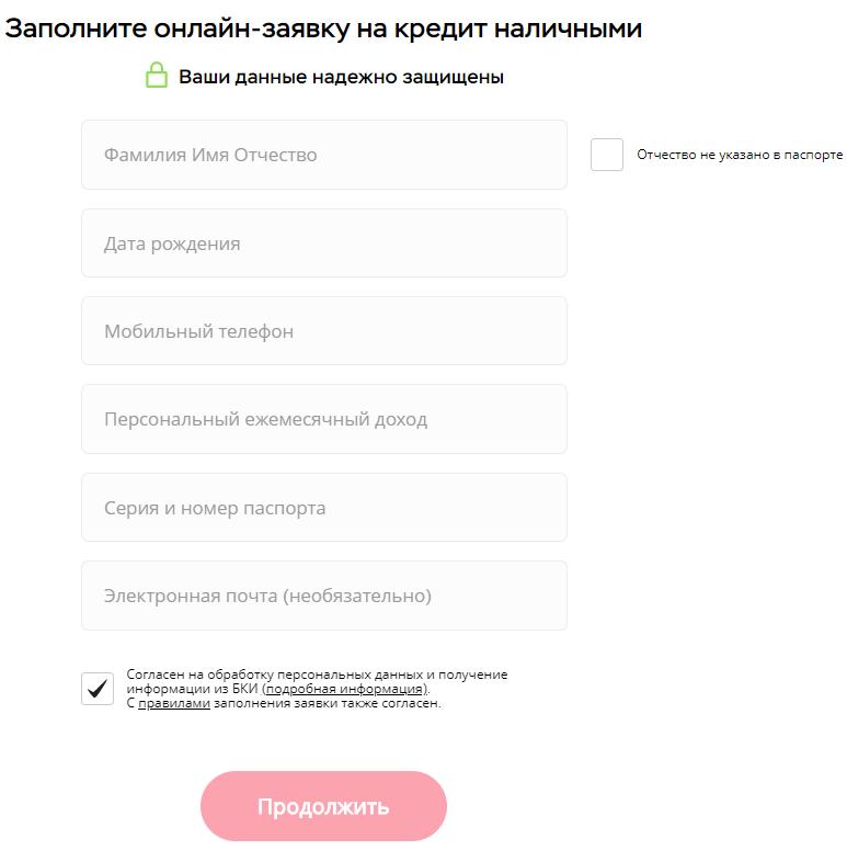 Рефинансирование в Хоум Кредит Банке - онлайн заявка