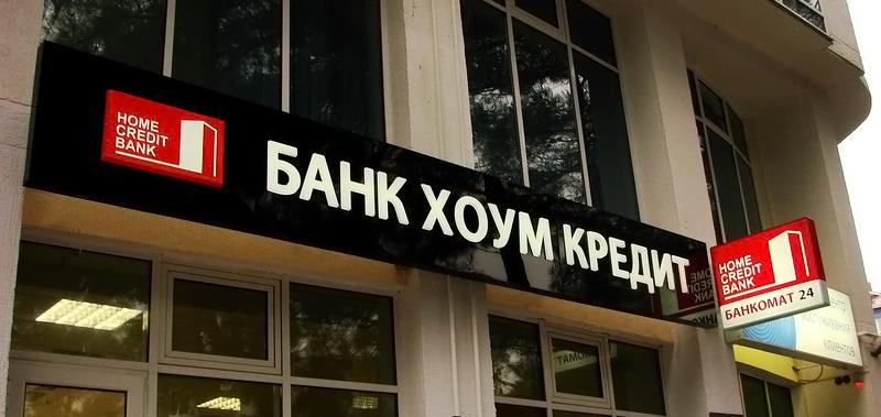 Банки партнеры Хоум Кредит Банка