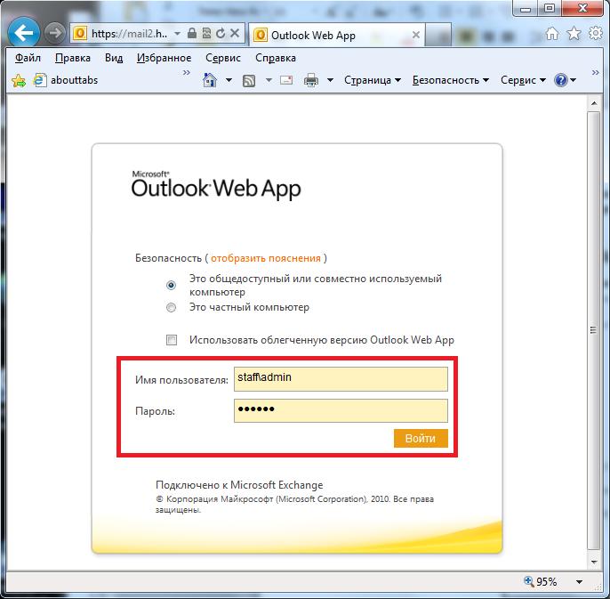 Outlook Web App - вход для сотрудников Хоум Кредит