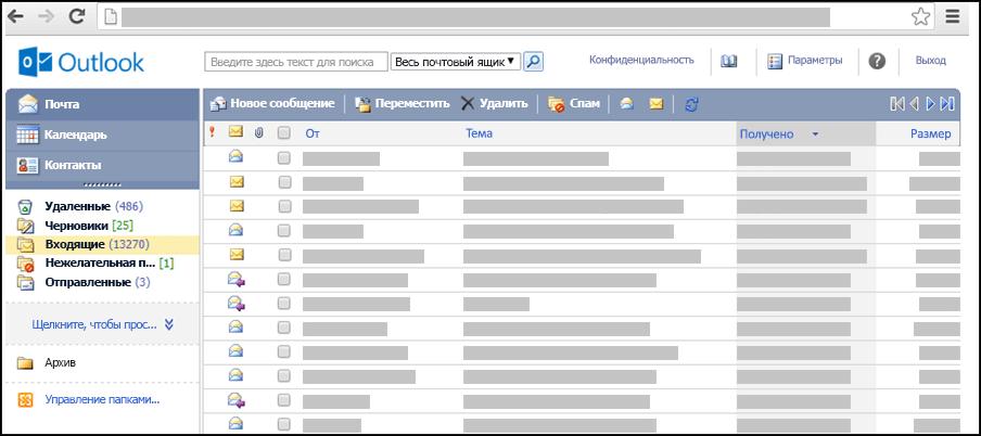 Почта Хоум Кредит Банка для сотрудников - Outlook Web App