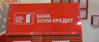 Банки партнеры Хоум Кредит