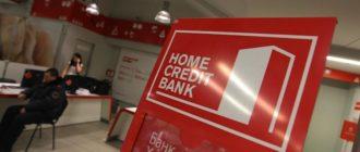 Хоум Кредит Банк - рейтинг надежности на сегодня