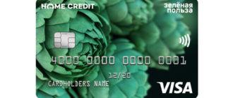 Зеленая Польза Хоум Кредит