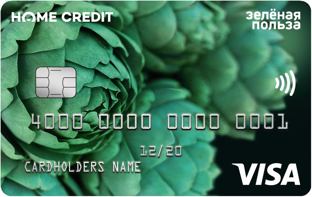 «Зеленая Польза» Хоум Кредит Банка
