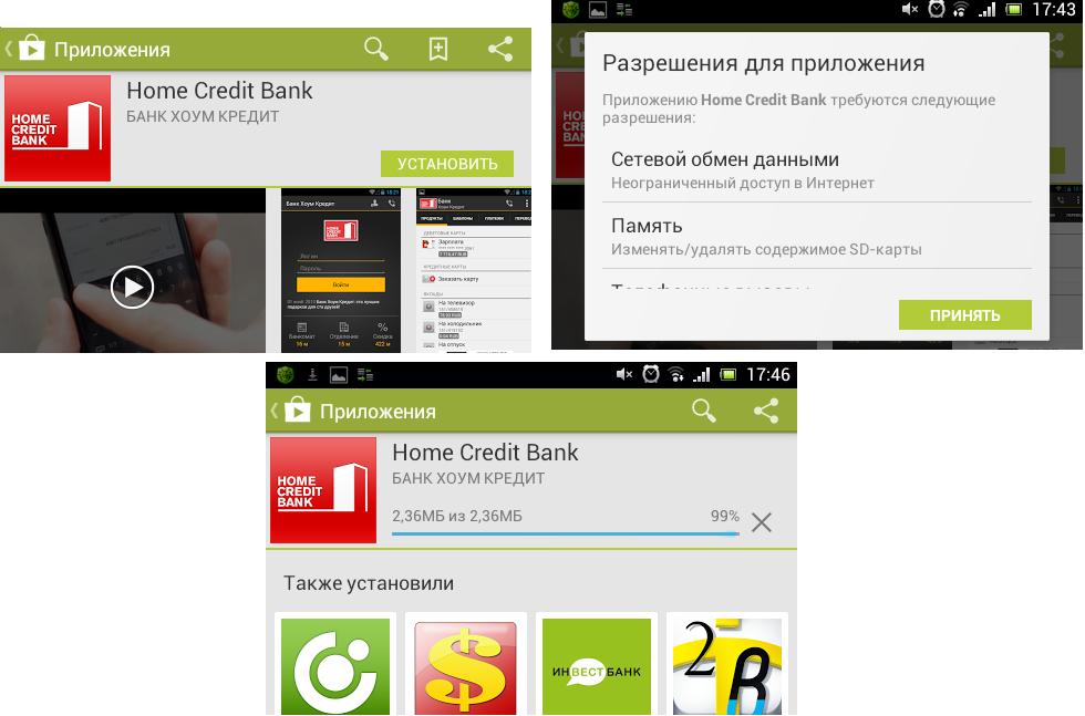 Установить Мобильный Банк Хоум Кредит