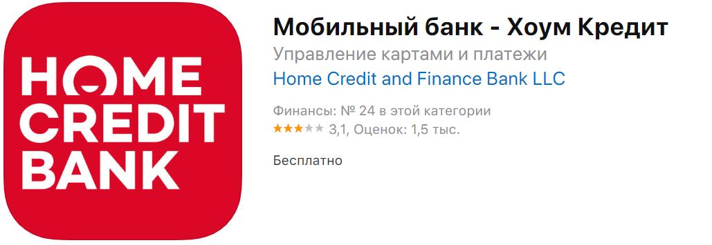Хоум Кредит - мобильное приложение