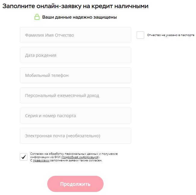 Хоум Кредит - онлайн-заявка на кредит наличными