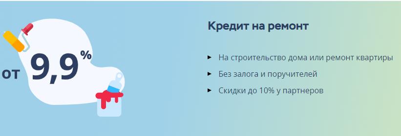Потребительский кредит в Хоум Кредит Банке