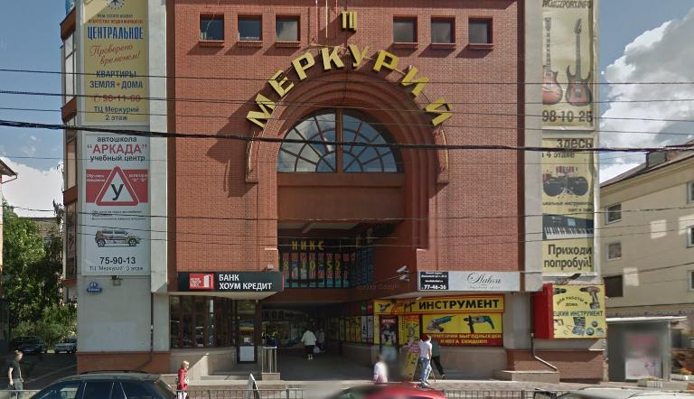 Хоум Кредит Банк в Калининграде - адрес