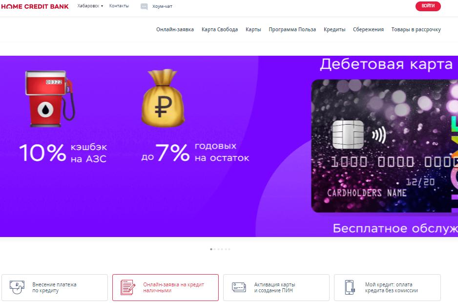 Хоум Кредит Банк в г. Хабаровск - официальный сайт