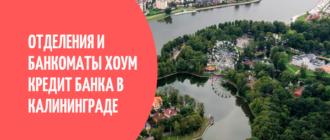 Банк Хоум Кредит в Калининграде
