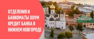 Банк Хоум Кредит в Нижнем Новгороде