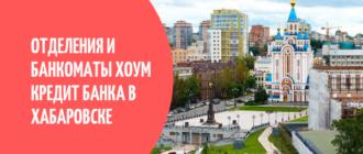 Хоум Кредит Банк в Хабаровске