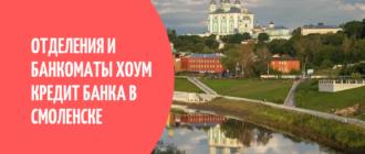 Банк Хоум Кредит в Смоленске