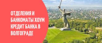 Банк Хоум Кредит в Волгограде
