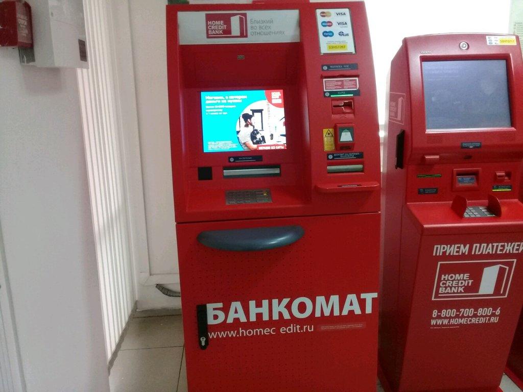 Банкомат Хоум Кредит в г. Краснодар