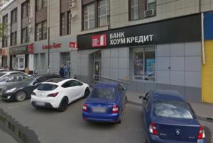 Офис Банка Хоум Кредит в Краснодаре