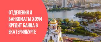 Банк Хоум Кредит в Екатеринбурге