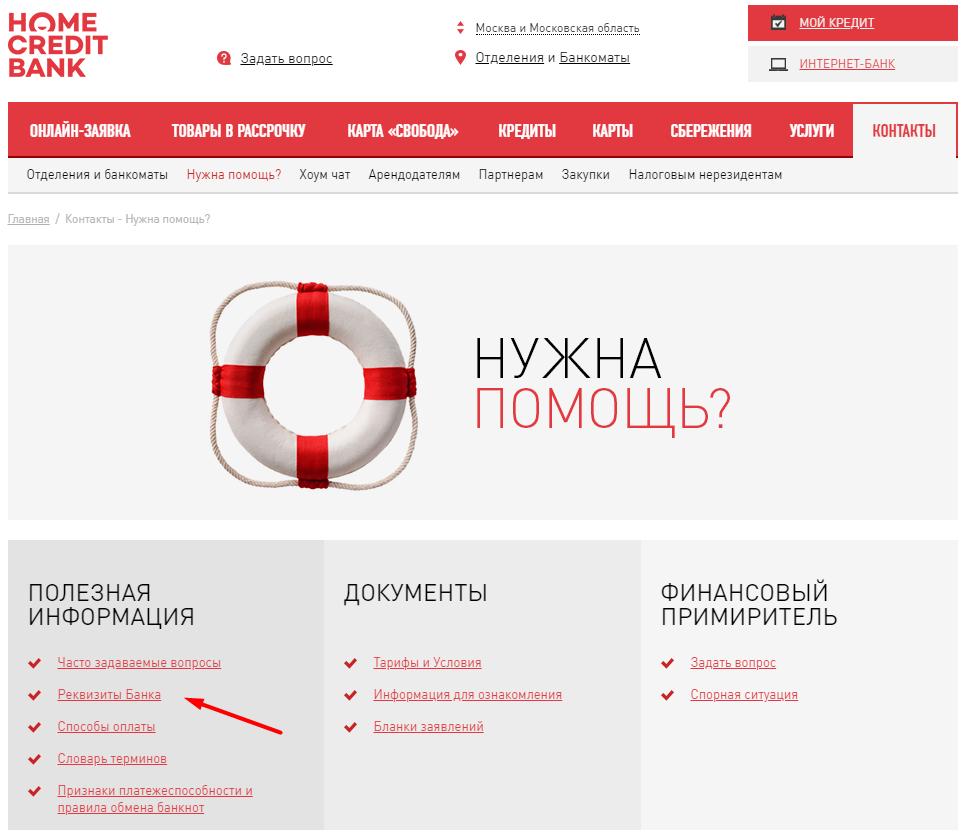 Реквизиты ООО ХКФ Банк
