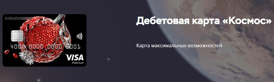 Дебетовая карта Космос Хоум Кредит Банка