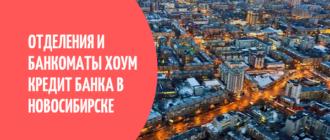 Хоум Кредит Банк в г. Новосибирск