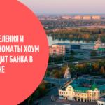 Банк Хоум Кредит в Омске