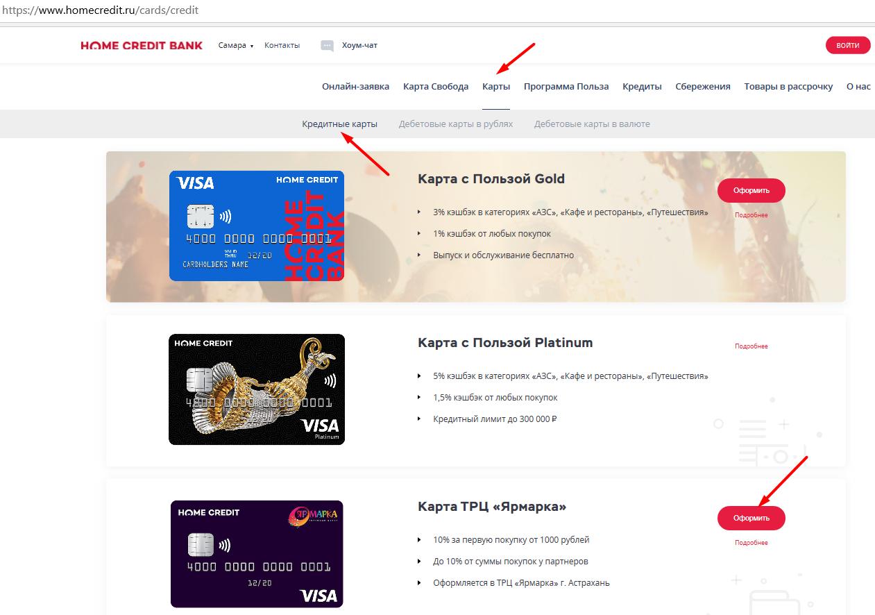 Как заказать кредитную карту Хоум Кредит?