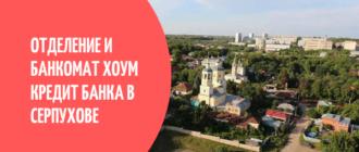 Банк Хоум Кредит в Серпухове